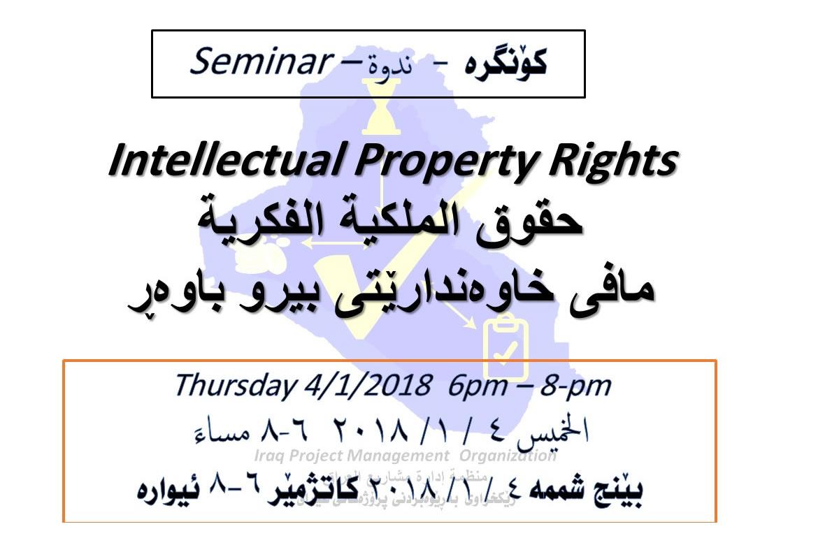 Seminar Sulaimani IPMO HQ 4-Jan-2018
