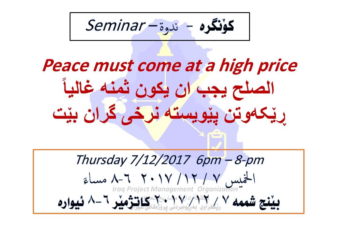 Seminar Sulaimani IPMO HQ 7-Dec-2017