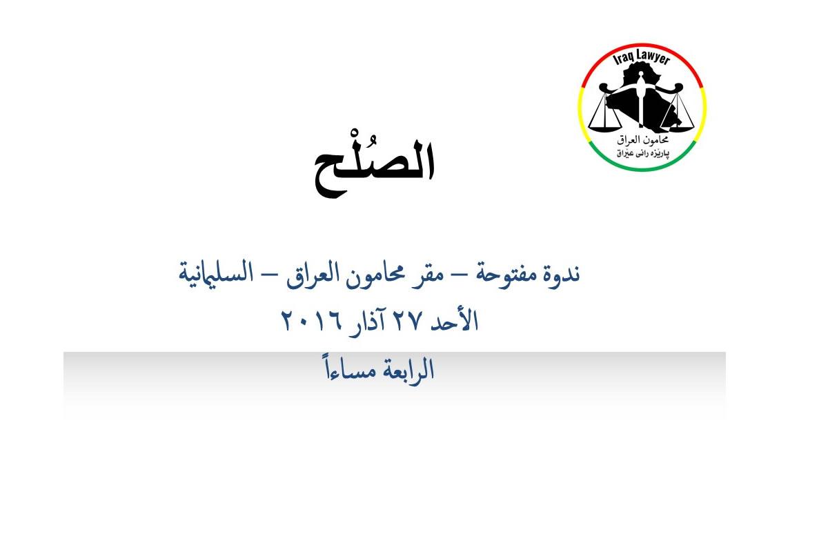 Seminar Sulaimani IPMO HQ 27-Mar-2016