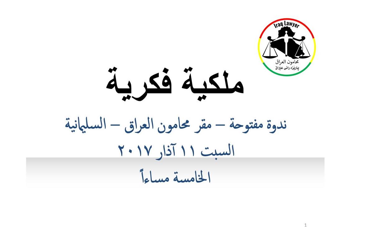 Seminar Sulaimani IPMO HQ 11-Mar-2017